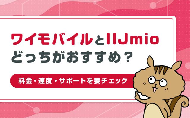 ワイモバイルと IIJmioどっちがおすすめ?料金・速度・サポートを要チェック