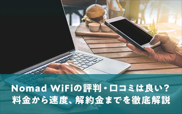 Nomad WiFiの評判・口コミは良い?料金から速度、解約金までを徹底解説