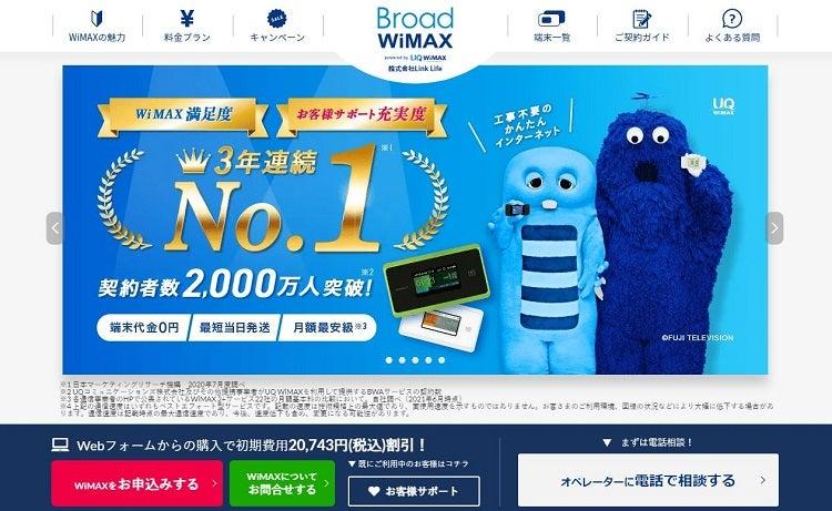 Broad WiMAXのTOP