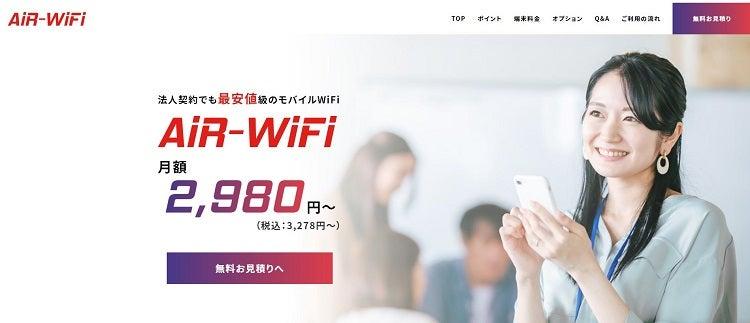 AiR-Wi-Fi | 法人向け