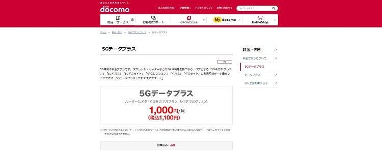 ドコモ|5Gデータプラス