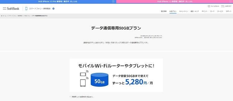 ソフトバンク|データ専用50GBプラン