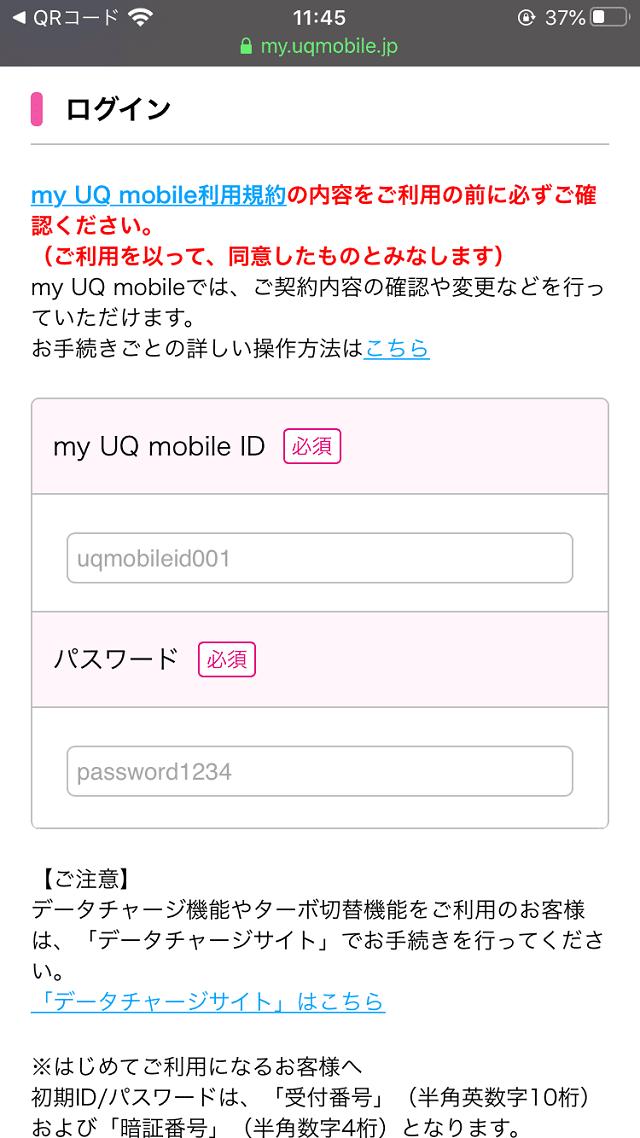 UQモバイル回線切り替え手順