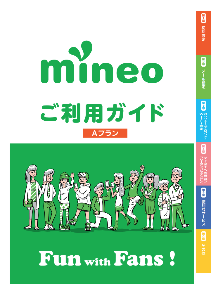 mineoご利用ガイドの表紙