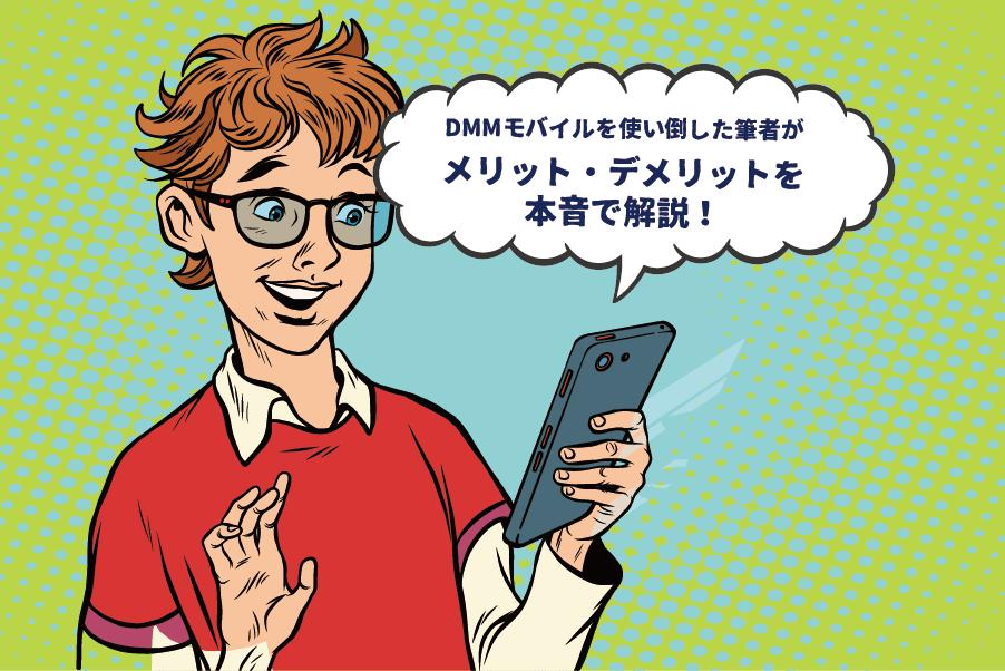 100日検証して分かった、DMMモバイルのメリット・デメリットと使い方ガイド