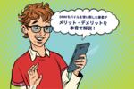 [関連記事]100日検証して分かった!DMMモバイルのメリット・デメリットと使い方ガイドのサムネイル