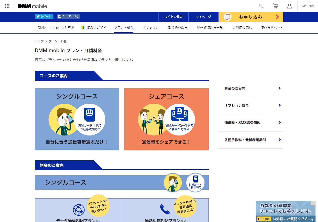 公式サイトのチャットサービス