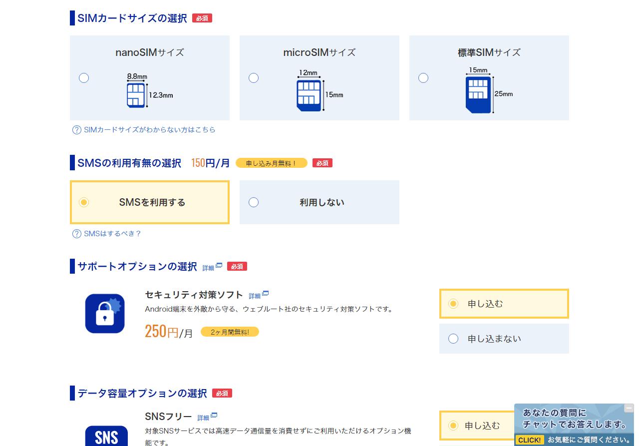 dmmモバイル申し込み手順5