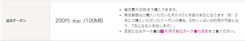 IIJmioの追加クーポン(持ち越せる追加容量)