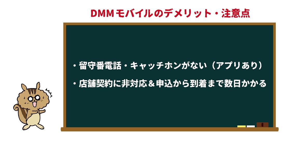 DMMモバイルのデメリットと注意点