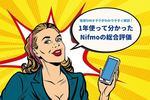 [関連記事]格安SIMオタクが1年使って分かったNifmoのガチ評価!良い点&悪い点を本音で解説のサムネイル