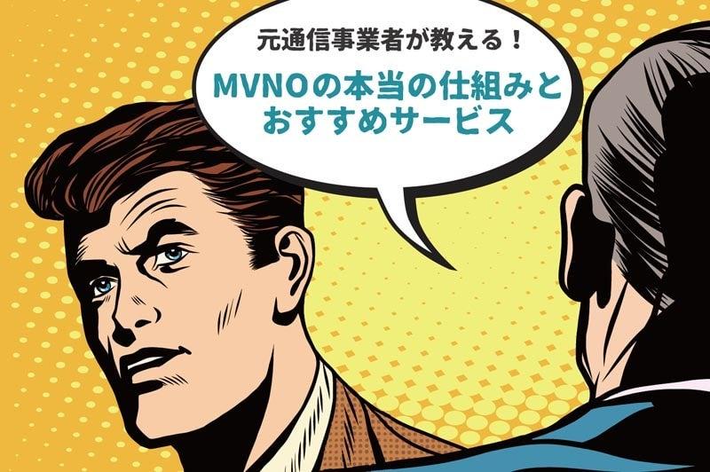 MVNOって?元通信事業者が教える本当の仕組みとオススメMVNO