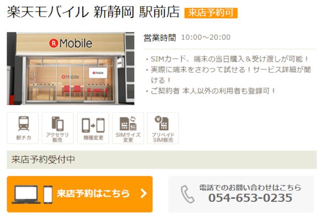 楽天モバイル 店舗 静岡