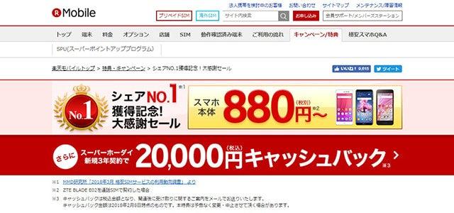 楽天モバイルの「春のビッグセール」では3年契約で20,000円のキャッシュバックがもらえる!