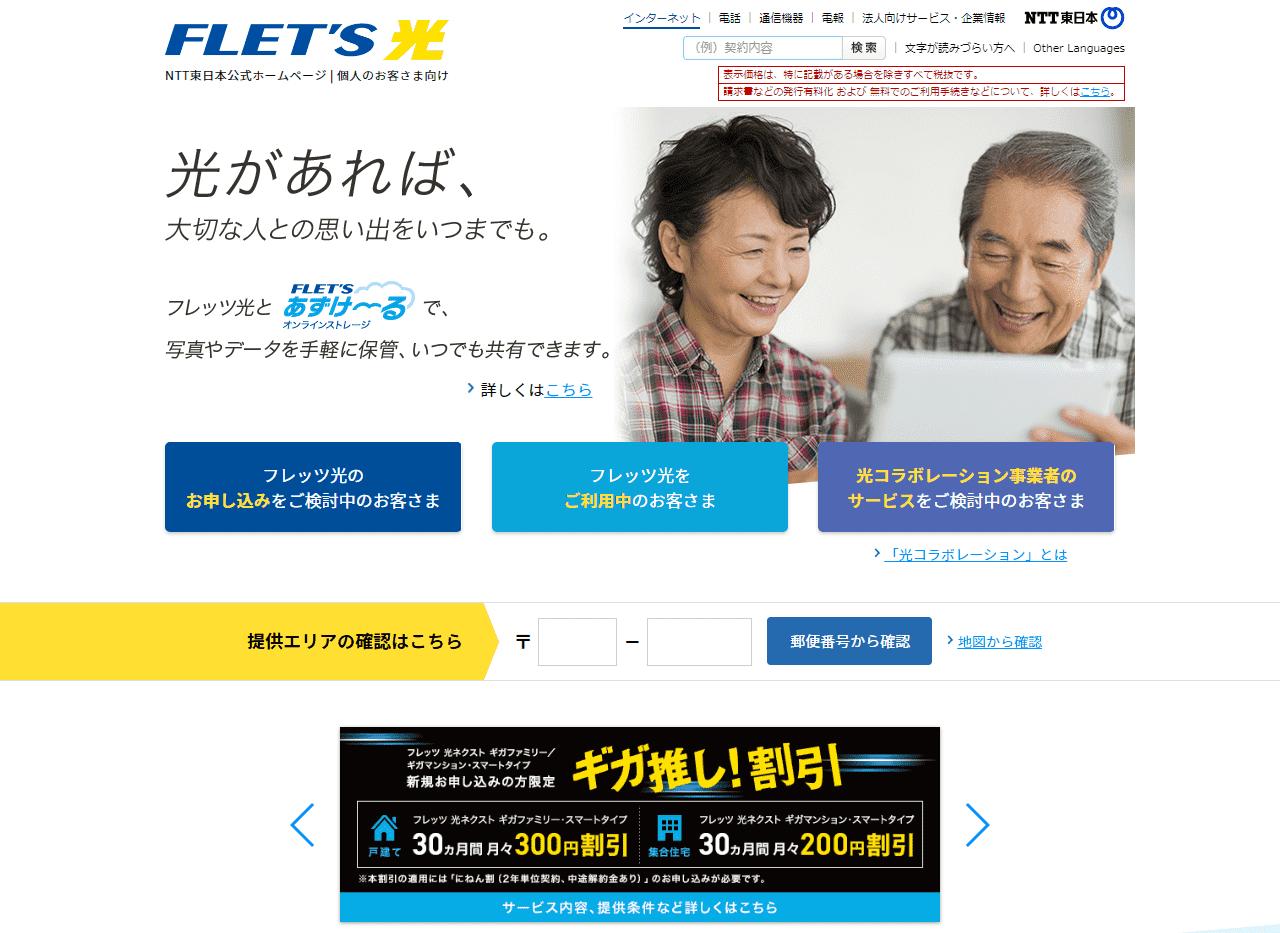 NTT東日本のエリア検索