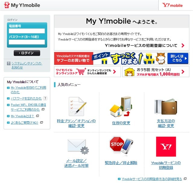 My Y!mobile 公式ページ