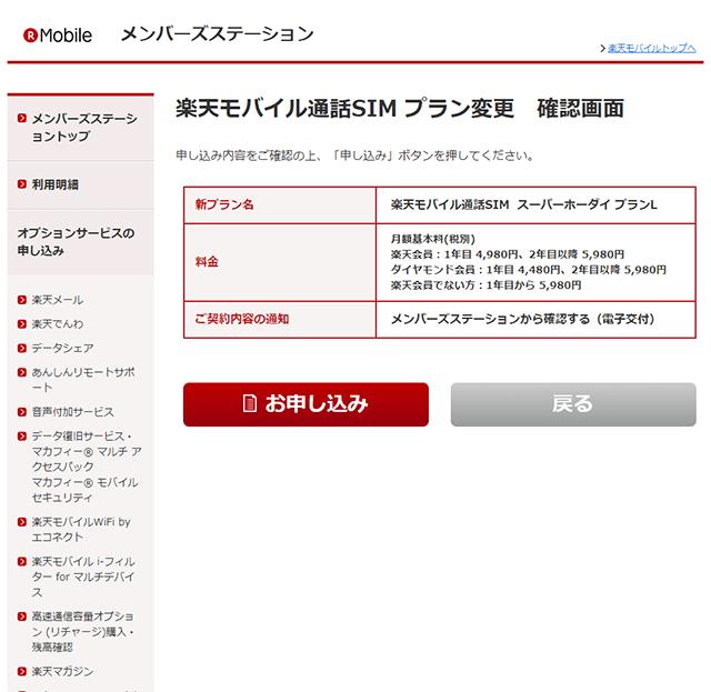 楽天mobile メンバーズ