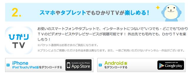 ひかりTV for BIGLOBE「ひかりTVって何ができるの?」
