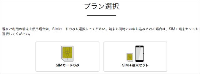 nuroモバイルお申し込み手順その2 プラン選択