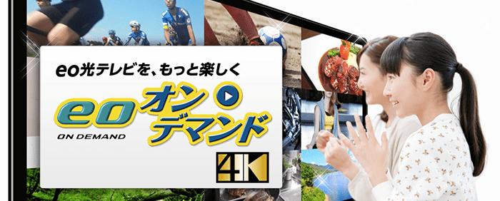 光 テレビ eo 新居でもeo光|ネット・電話・テレビがセットで月額3,562円に!