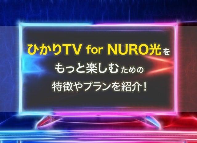 テレビ nuro 光 【ついに!】NURO光でテレビを使いたい!!⇒【ひかりTVが対応完了!】