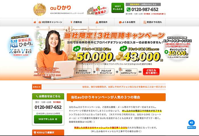 株式会社NNコミュニケーションズ auひかりキャンペーン