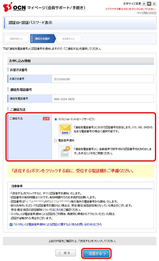 OCN「認証ID・認証パスワードをOCNマイページから確認する方法|インターネット接続で困ったときは|OCN」