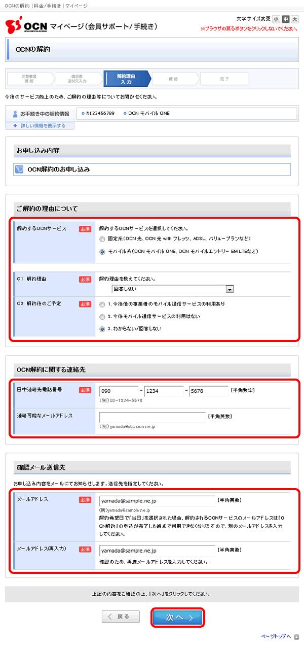 OCN「OCN モバイル ONEの解約方法について|OCNモバイルONE|OCN」