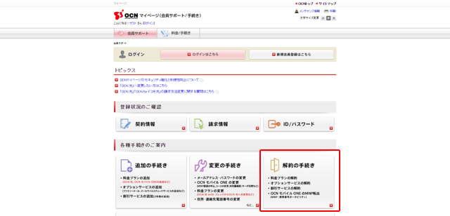 OCN「OCNマイページ」