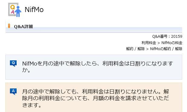 NifMo「Q&A詳細」