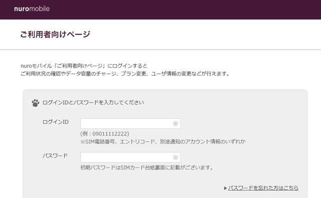 nuroモバイル「ご利用者向けページ」