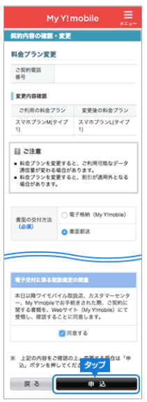 Y!mobile 料金プラン・オプションサービスの照会・変更