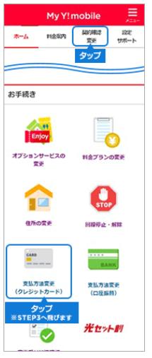 変更方法(クレジットカード)