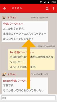 Y!mobile/メールアプリを使おう!