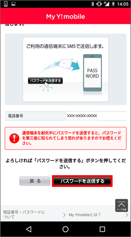 My Y!mobile 会員登録