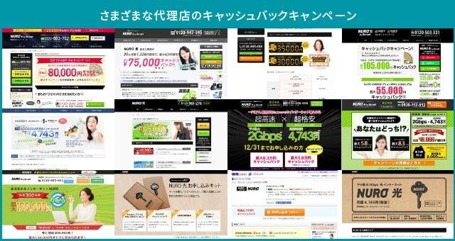 NURO公式サイトの代わりにインターネット回線の販売をしているサイト