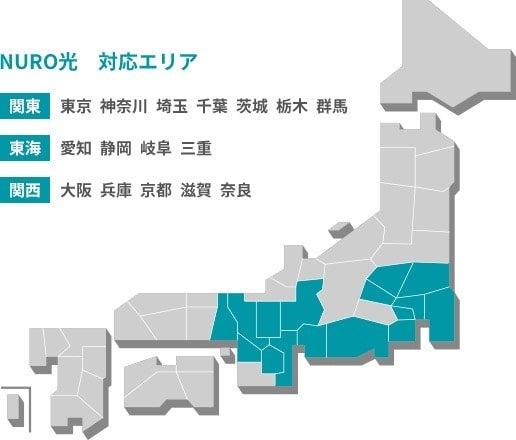 NURO光の2Gbps提供エリアは、関東・東海・関西に限られています