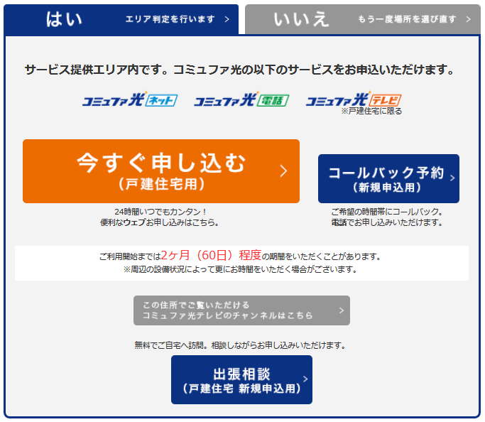 コミュファ光「サービスエリア検索」