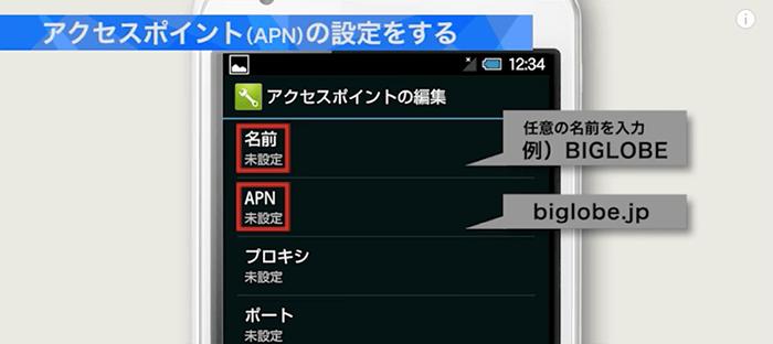 BIGLOBE APN設定 Android