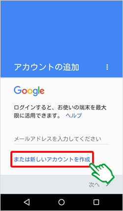Googleアカウント設定