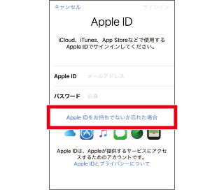 Y!mobile「Apple IDの設定方法」