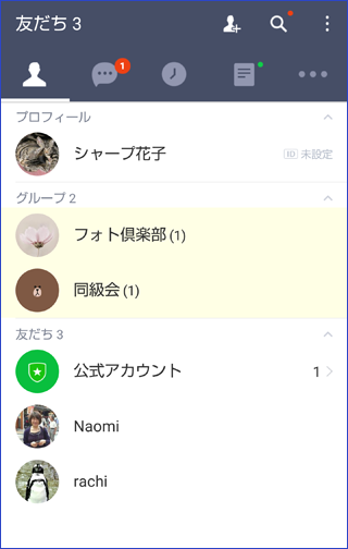 Android   LINE