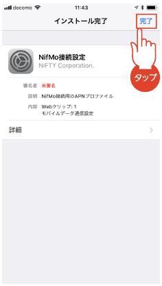 Nifmo「Nifmoを使う。APN設定をしよう!」