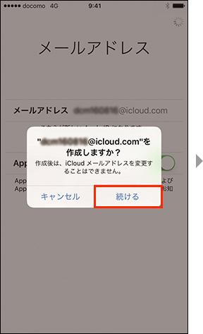 NTT docomo「Apple IDの取得」