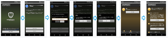 MDDmobile  WEBROOTSecureAnywhereモバイル