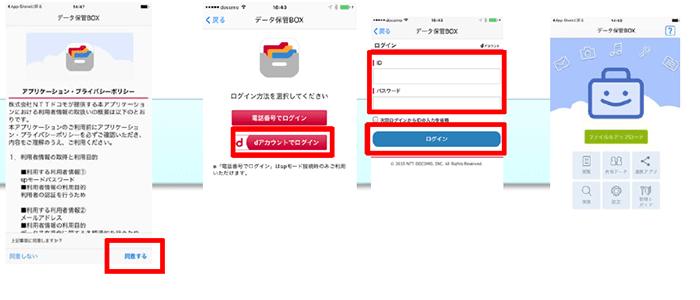 JSバックアップ 「データ保管BOX」
