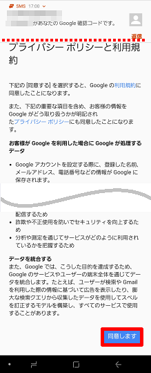 au「Googleアカウントを新規取得(作成)したい」