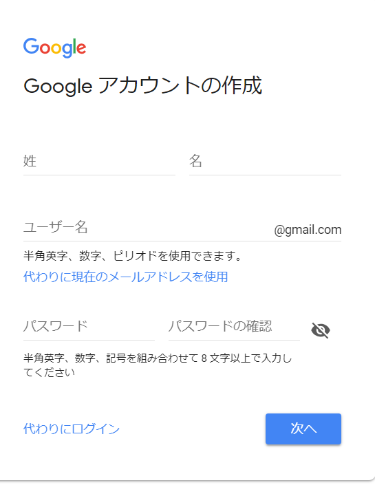 Googleアカウント 作成