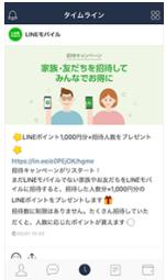 LINEモバイル「データフリー」
