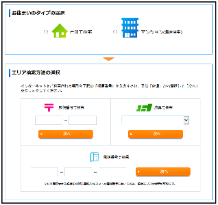 NTT西日本 サービス提供エリア確認